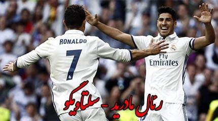 نتیجه بازی رئال مادرید و سلتاویگو 27 اردیبهشت 96 + خلاصه بازی