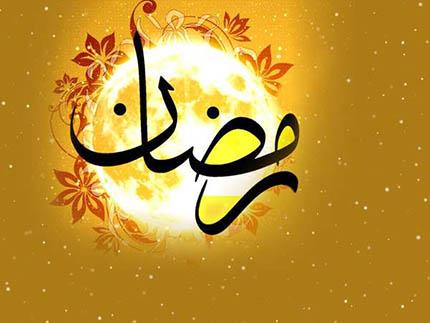 ماه رمضان 96 چه روزی است؟