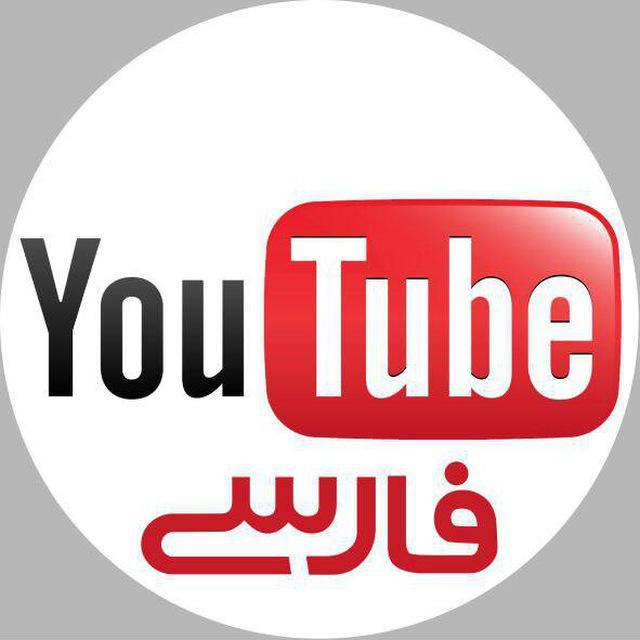 کانال تلگرام یوتیوب فارسی
