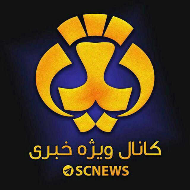 کانال تلگرام ویژه خبری