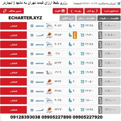 خرید بلیط هواپیما تهران مشهد + خرید بلیط هواپیما لحظه اخری تهران مشهد + چارتری ارزان قیمت تهران به م�