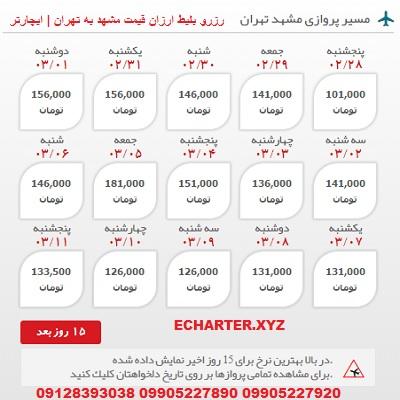 خرید بلیط هواپیما مشهد تهران + خرید بلیط هواپیما لحظه اخری مشهد تهران  + چارتری ارزان قیمت مشهد تهرا�