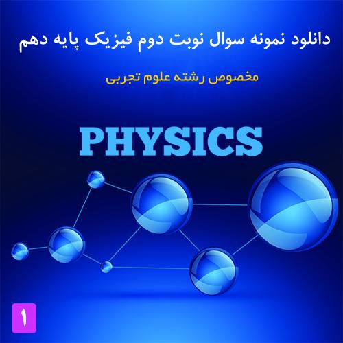 دانلود نمونه سوال نوبت دوم فیزیک پایه دهم - 1