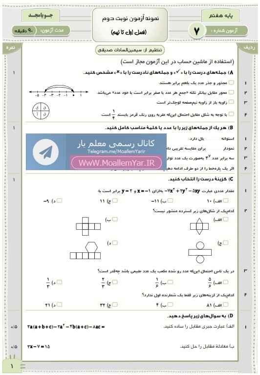 آزمون نوبت دوم ریاضی پایه هفتم (سری 7) | WwW.MoallemYar.IR