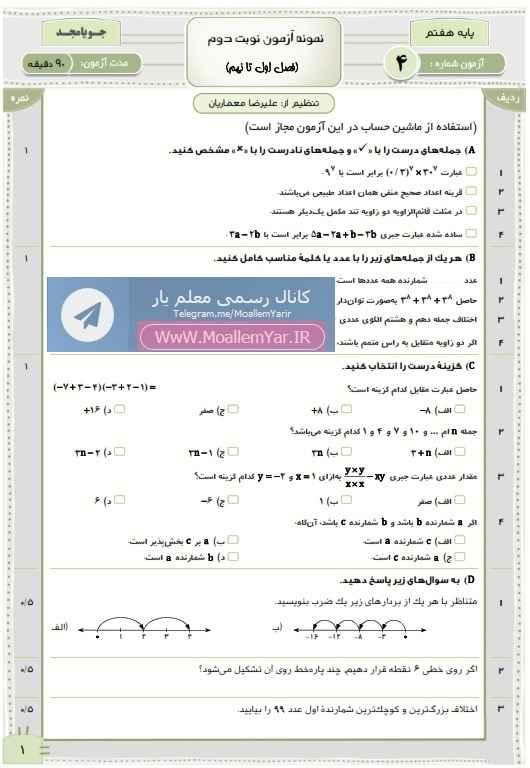 آزمون نوبت دوم ریاضی پایه هفتم (سری 4) | WwW.MoallemYar.IR