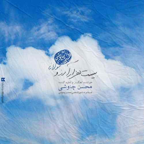 محسن چاوشی- بیست هزار آرزو