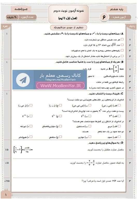 آزمون نوبت دوم ریاضی پایه هشتم (سری 6) | WwW.MoallemYar.IR
