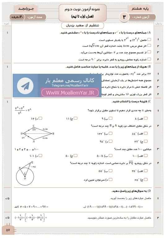 آزمون نوبت دوم ریاضی پایه هشتم (سری 3) | WwW.MoallemYar.IR