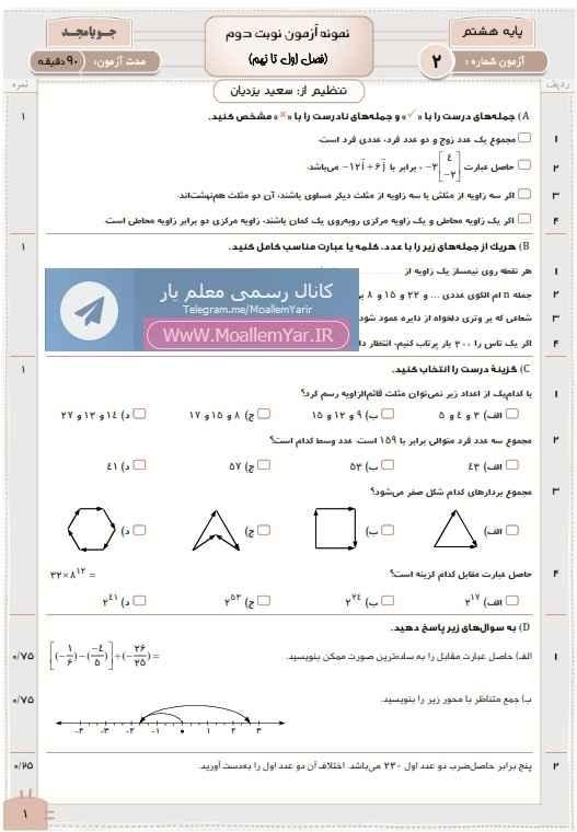 آزمون نوبت دوم ریاضی پایه هشتم (سری 2) | WwW.MoallemYar.IR