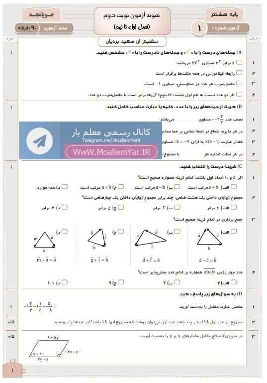 آزمون نوبت دوم ریاضی پایه هشتم (سری 1) | WwW.MoallemYar.IR