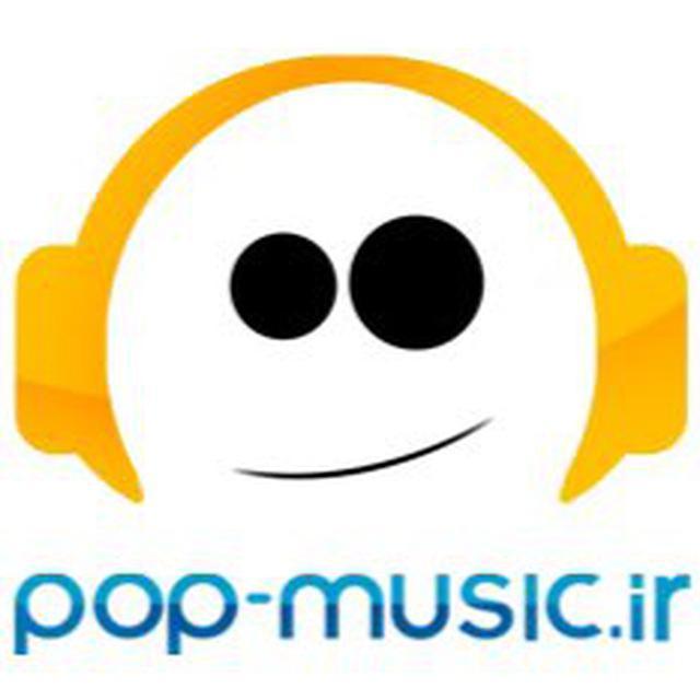 کانال تلگرام پاپ موزیک