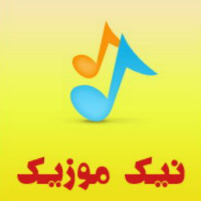 کانال تلگرام نیک موزیک