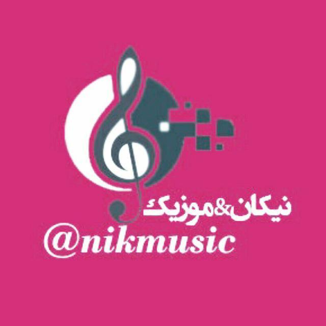 کانال تلگرام نیکان موزیک