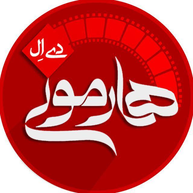 کانال تلگرام هارمونی دی ال
