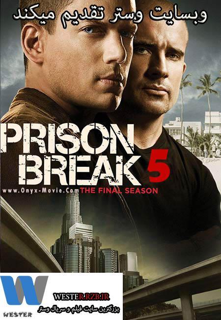 دانلود دوبله فارسی قسمت 1 فصل 5 فرار از زندان Prison Break