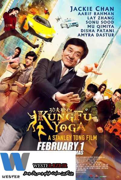 دانلود فیلم کونگ فو یوگا Kung Fu Yoga 2017 با دوبله فارسی➏➒