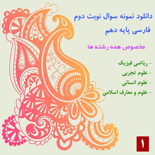 دانلود نمونه سوال نوبت دوم فارسی پایه دهم - 1