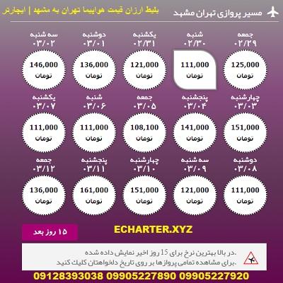 خرید بلیط هواپیما تهران مشهد + خرید بلیط هواپیما لحظه اخری تهران به مشهد + چارتری ارزان قیمت تهران م�