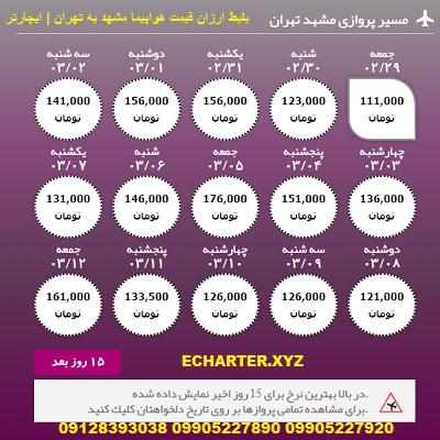 خرید بلیط هواپیما مشهد تهران + خرید بلیط هواپیما لحظه اخری مشهد به تهران + چارتری ارزان قیمت مشهد ته�