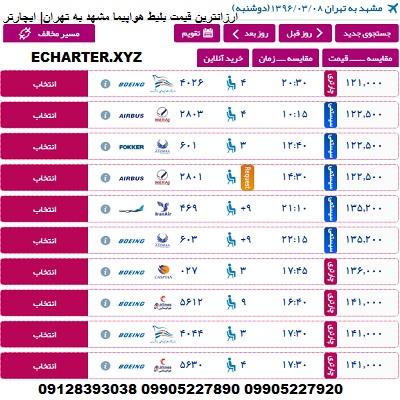 خرید بلیط هواپیما مشهد تهران + خرید بلیط هواپیما لحظه اخری مشهد ب تهران + چارتری ارزان قیمت  مشهد تهر