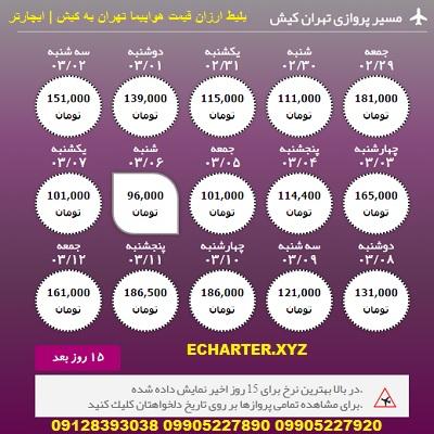 خرید بلیط هواپیما تهران کیش + خرید بلیط هواپیما لحظه اخری تهران کیش + چارتری ارزان قیمت  تهران کیش