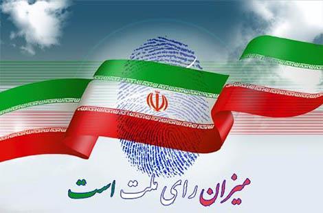 نتایج انتخابات شورای شهر و روستا 96 به تفکیک استان ها