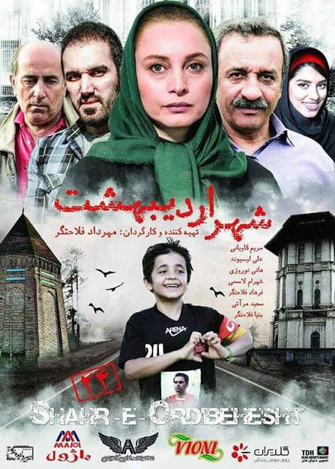 دانلود فیلم شهر اردیبهشت
