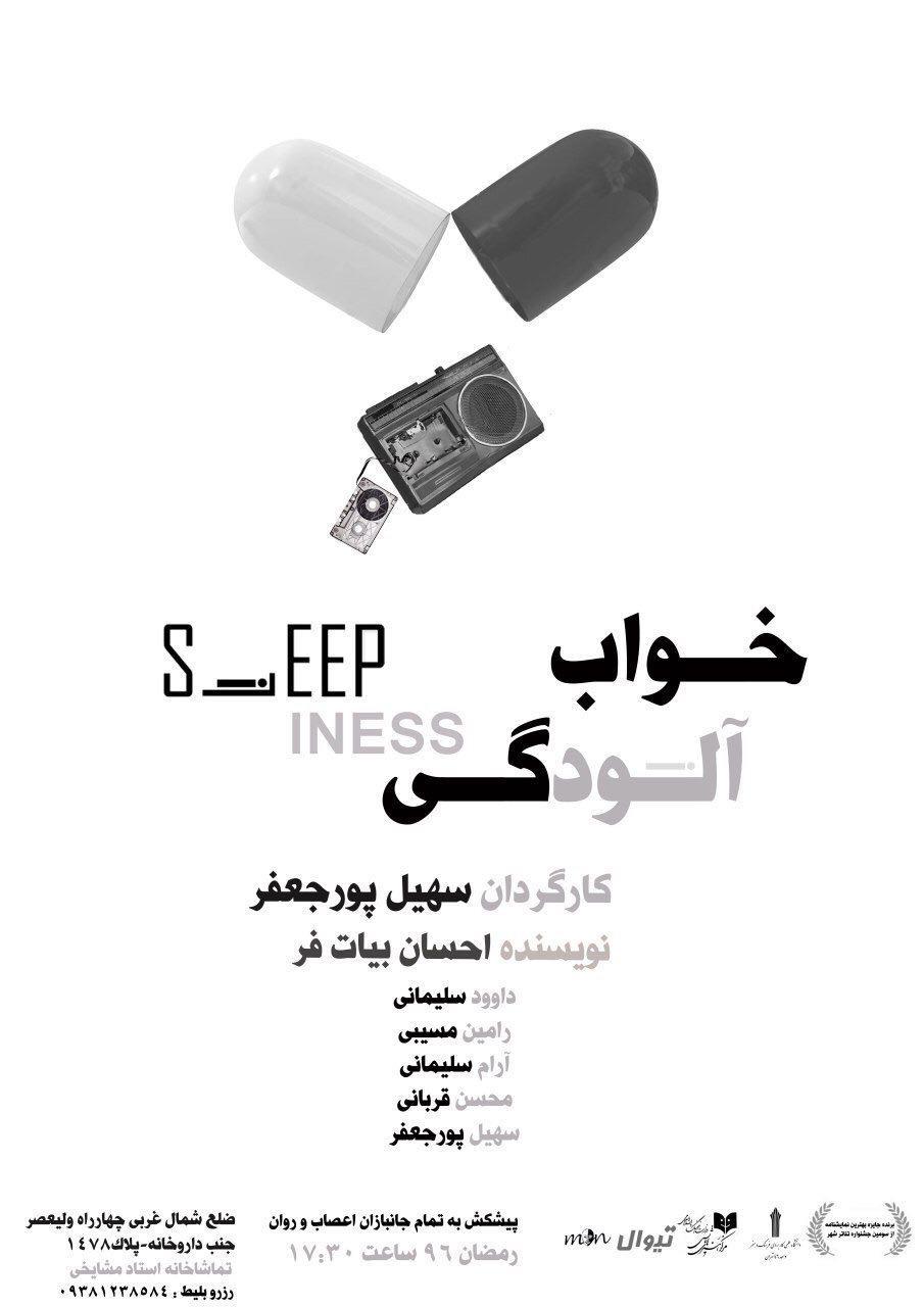 امیردژاکام زنگ افتتاح نمایش «خواب آلودگی» را به صدا در می آورد