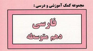 نکات مهم امتحانی فارسی ۱دهم (درس به درس)