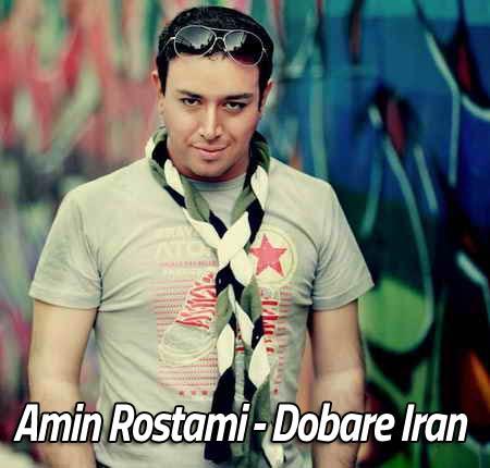 دانلود آهنگ امین رستمی و هومن گامنو – دوباره ایران
