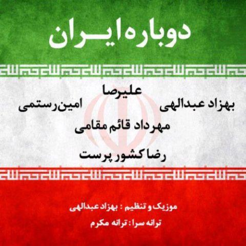 دانلود آهنگ هنرمندان به نام دوباره ایران