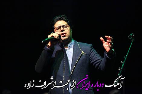 دانلود آهنگ جدید حجت اشرف زاده بنام دوباره ایران