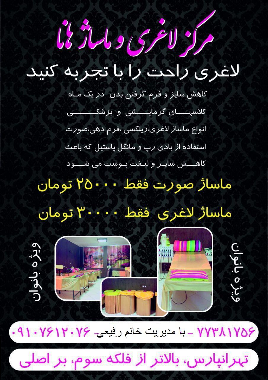 سالن ماساژ لاغری تهرانپارس ماساژ فقط با قیمت 30000 تومان