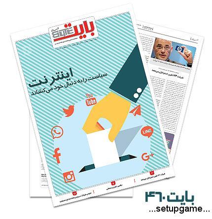 دانلود بایت شماره 460 - ضمیمه فناوری اطلاعات روزنامه خراسان