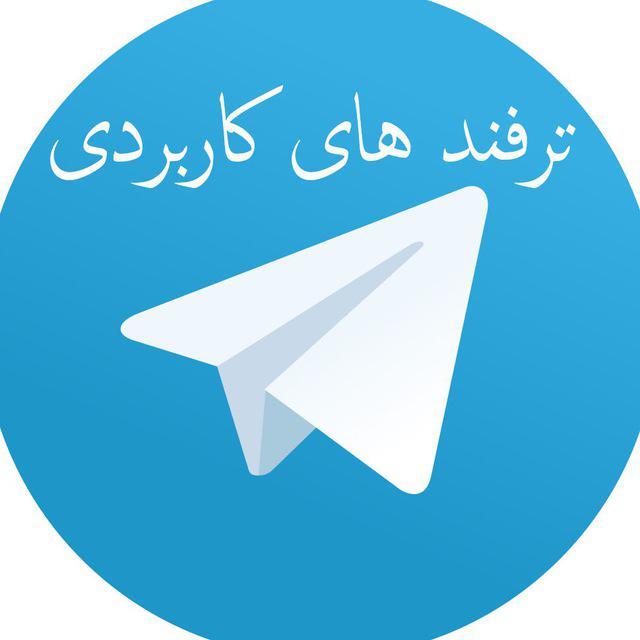 کانال تلگرام ترفند ها