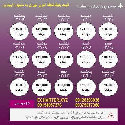 خرید بلیط هواپیما تهران مشهد + بلیط هواپیما لحظه اخری تهران مشهد + چارتری ارزان قیمت تهران مشهد