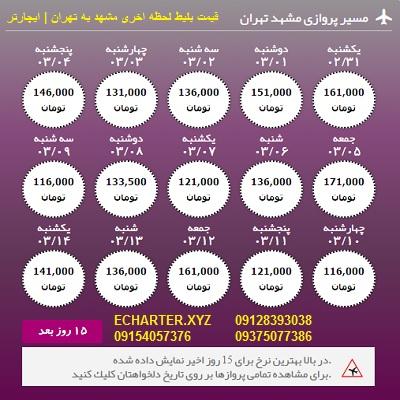 خرید بلیط هواپیما مشهد تهران + بلیط هواپیما لحظه اخری مشهد تهران + چارتری ارزان قیمت مشهد تهران