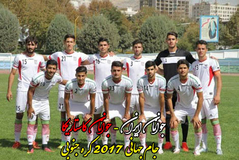 نتیجه بازی جوانان ایران و کاستاریکا 31 اردیبهشت 96 + خلاصه بازی