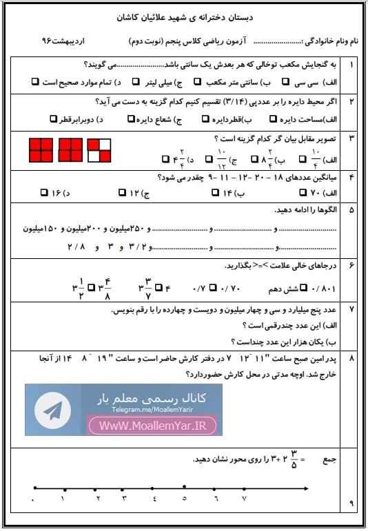 آزمون نوبت دوم ریاضی پنجم ابتدایی (سری 6) | WwW.MoallemYar.IR