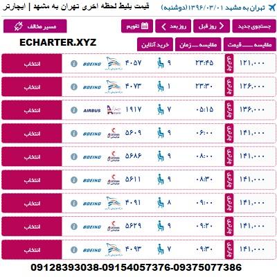 خرید بلیط هواپیما تهران مشهد + بلیط هواپیما لحظه اخری تهران به مشهد + چارتری ارزان قیمت تهران مشهد