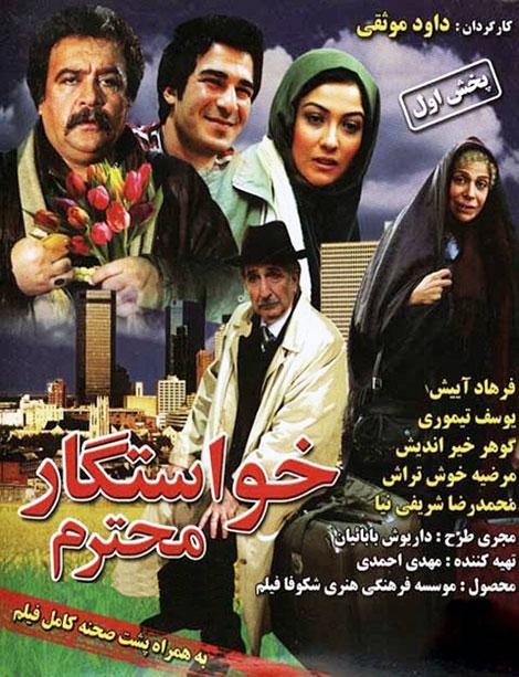 دانلودرایگان فیلم ایرانی خواستگار محترم