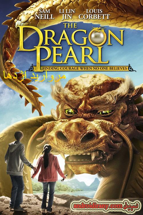 دانلود فیلم دوبله فارسی مروارید اژدها The Dragon Pearl 2011