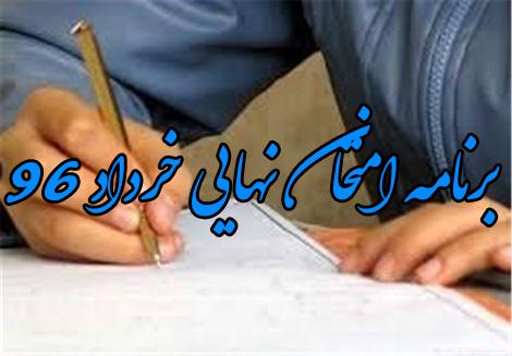 برنامه امتحان نهایی سوم و پیش دانشگاهی خرداد 96
