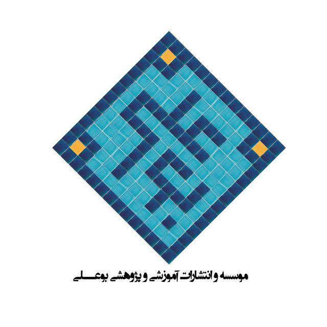کانال تلگرام انتشارات آموزشی و پژوهشی بوعلی