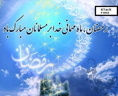 متن تبریک ماه رمضان96