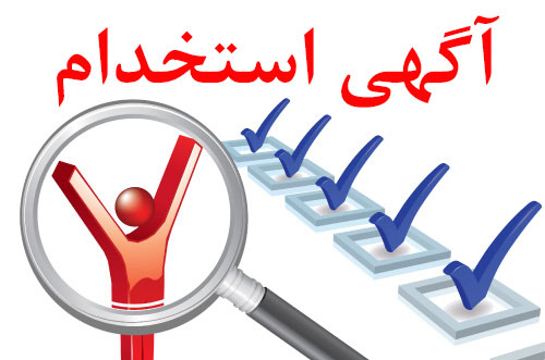 استخدام سراسري دولتي براي دستگاه هاي اجرايي خرداد ماه 96