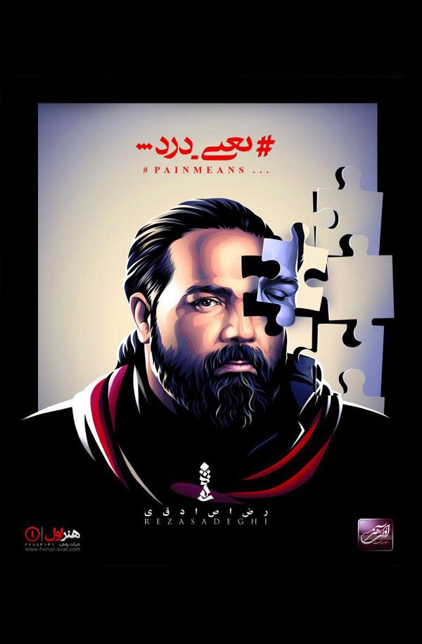 دانلود آلبوم جدید رضا صادقی بنام یعنی درد با لینک مستقیم