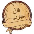 فال چوب