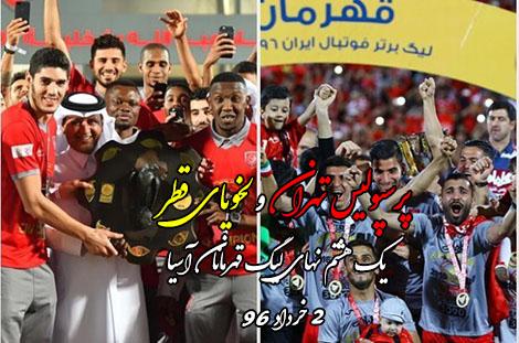 نتیجه بازی پرسپولیس و لخویا قطر 9 خرداد 96 + خلاصه بازی