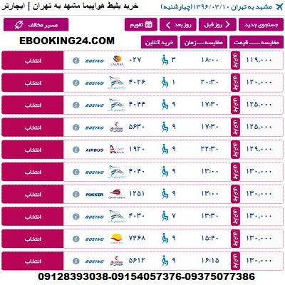 خرید بلیط هواپیما مشهد تهران + بلیط هواپیما لحظه اخری مشهد به تهران + چارتری مشهد به تهران